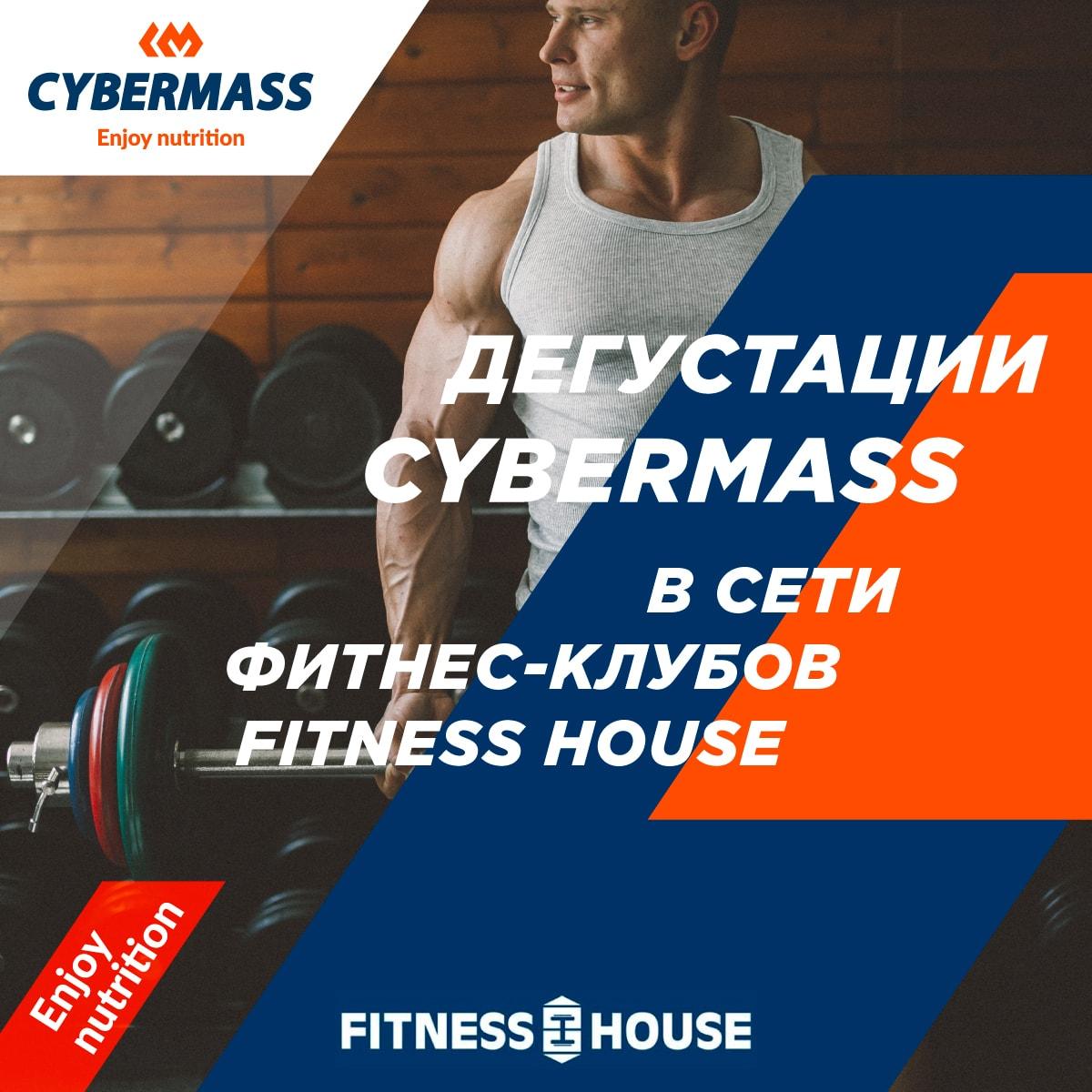 Дегустации CYBERMASS в Fitness House