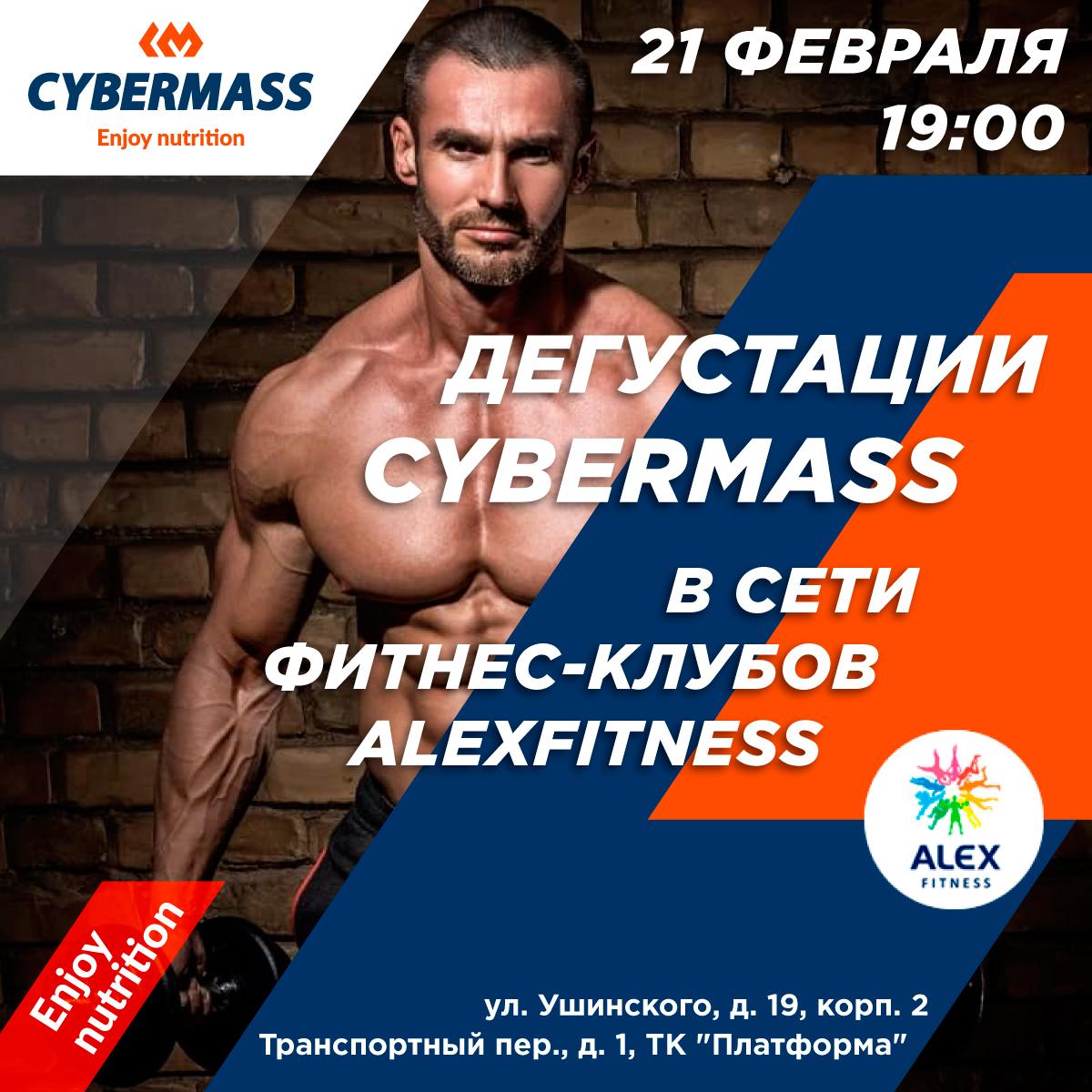 Дегустации CYBERMASS в AlexFitness 21.02