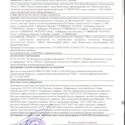 ДС RU Д-RU.ВЯ01.В.32460 от 21.05.2018 - PreWork, Gerasim, Isotonic, L-Carnitine, Creatine