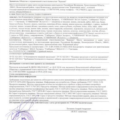 ДС RU Д-RU.ВЯ01.32090 от 18.05.2018 - BCAA Express, +Glutamine
