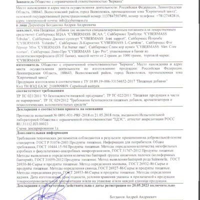 ДС RU Д-RU.BЯ01.В.32462 от 21.05.2018 - BCAA, Joint support, Yohimbe, SlimCore, Lipo, L-Carnitine - caps